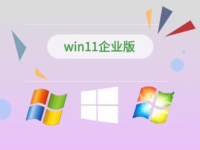 Win11企业版_微软官网 Win11 64位企业版下载