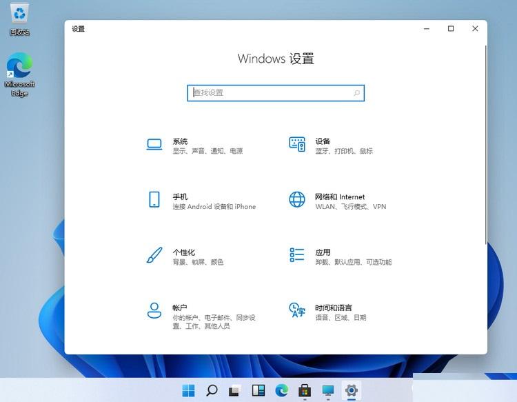 Win11纯净版_微软官方Win11纯净版64位下载