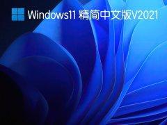 微软Ghost Windows11精简版64位系统镜像下载 v2021