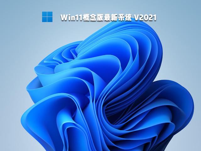 微软最新Win11概念版64位V2021系统下载