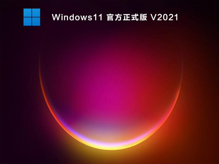 微软官方 Windows11正式版 V2021 系统下载