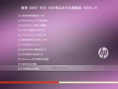 惠普 Ghost Win7 64位纯净版系统下载v2020.12