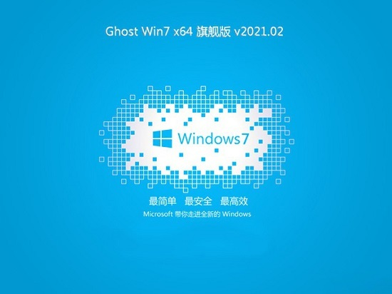 联想笔记本电脑Ghost Win7官方系统正版下载v2021.02