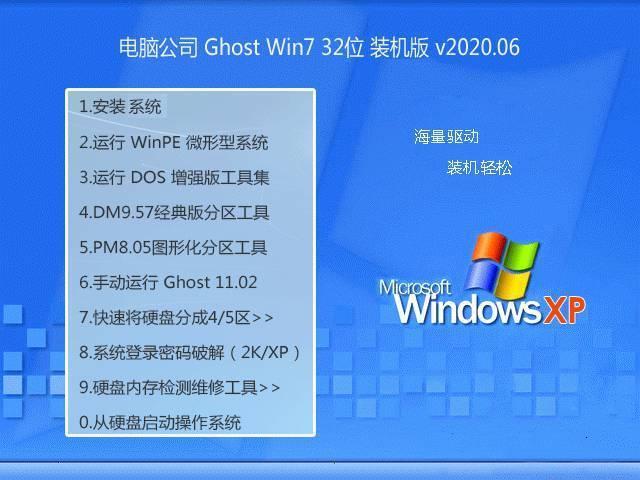 电脑公司windows7sp1下载