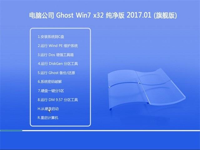 电脑公司 win7原装旗舰版 2020最新版