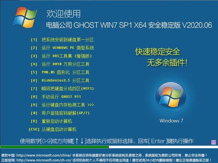 电脑公司Ghost Win7 SP1 64位绿色纯净版v2020.06