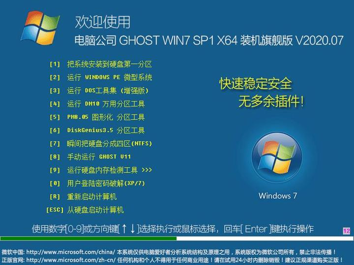 电脑公司Ghost Win7 SP1 X64 纯净装机版v2020.07