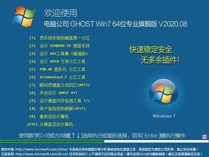 电脑公司Ghost Win7 SP1 X64 原生纯净版v2020.08