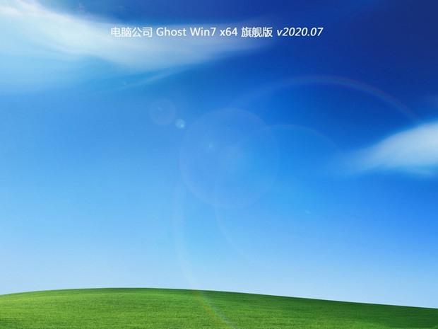 电脑公司Ghost Win7 SP1 X64 旗舰纯净版v2020.09