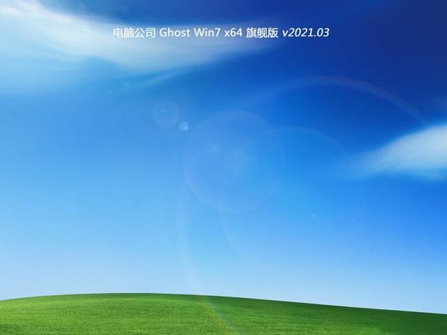 电脑公司Ghost Win7旗舰版64位ISO镜像下载 v2021.03(永久激活)