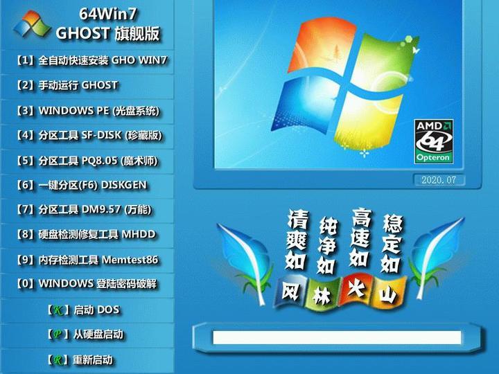 风林火山Ghost Win7 Sp1 X64 官方旗舰版v2020.08