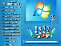 风林火山 Ghost win7 sp1 64位 旗舰版v2020.9