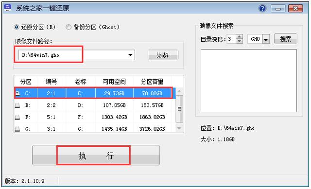 风林火山Win7安装版64位