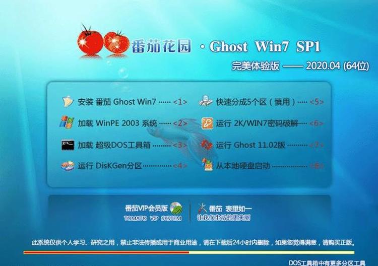 (番茄花园)win7官方下载