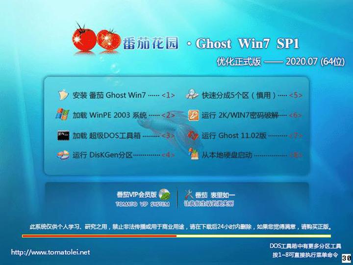 番茄花园Ghost Win7 SP1 X64 装机纯净版v2020.08