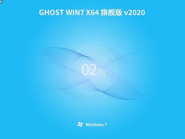 番茄花园Ghost Win7 SP1 X64 旗舰版v2020.09