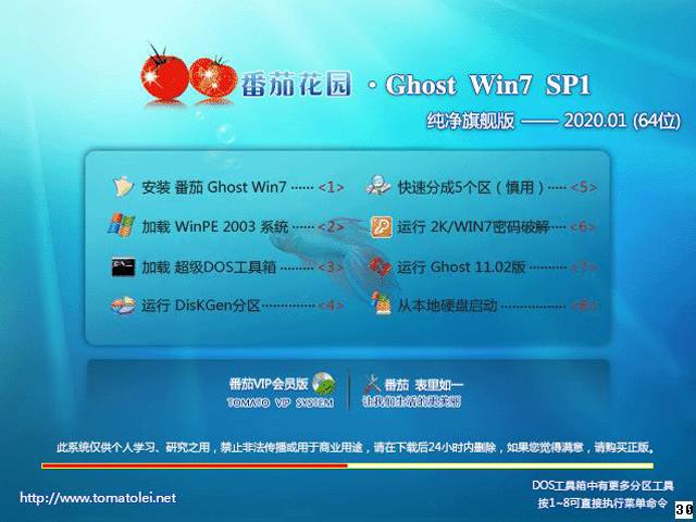 番茄花园 GHOST WIN7 SP1 X64 纯净旗舰版 V2020.01