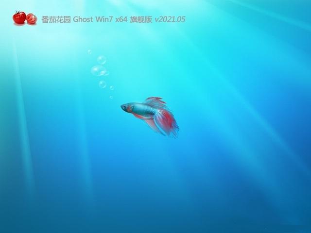 番茄花园 Ghost Win7专业版64位新版系统镜像免费下载 v2021.05