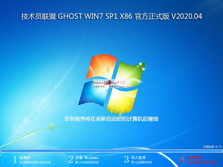 技术员联盟Windows7iso