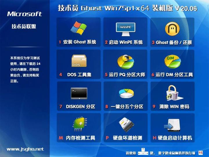 技术员联盟Ghost Win7 SP1 X64 极致纯净版v2020.07