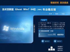 技术员联盟Ghost Win7 SP1 X64 快速装机版v2020.10