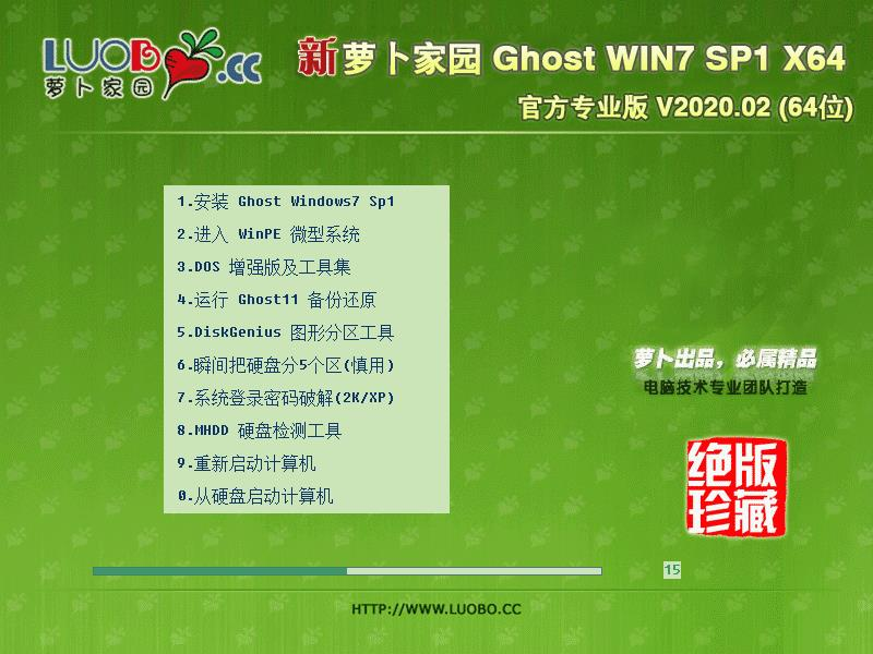 萝卜家园64位 GHOST WIN7 SP1 X64 官方专业版 V2020.02