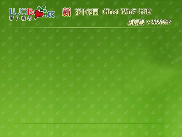 新萝卜家园GHOST WIN7 旗舰版x64位 v2020.09