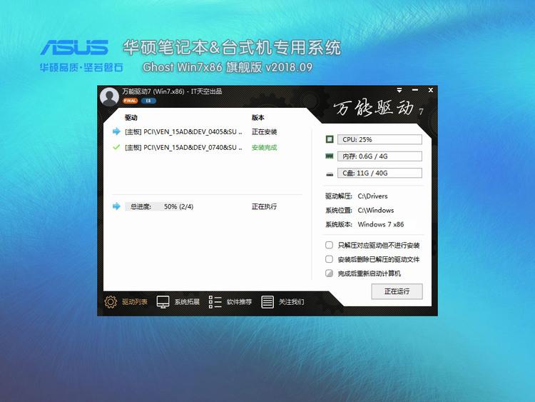 华硕笔记本&台式机专用系统 windows7家庭普通版 2020.06