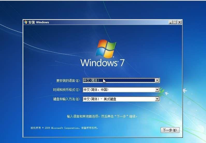官方原版 windows7专业版下载 2020.06