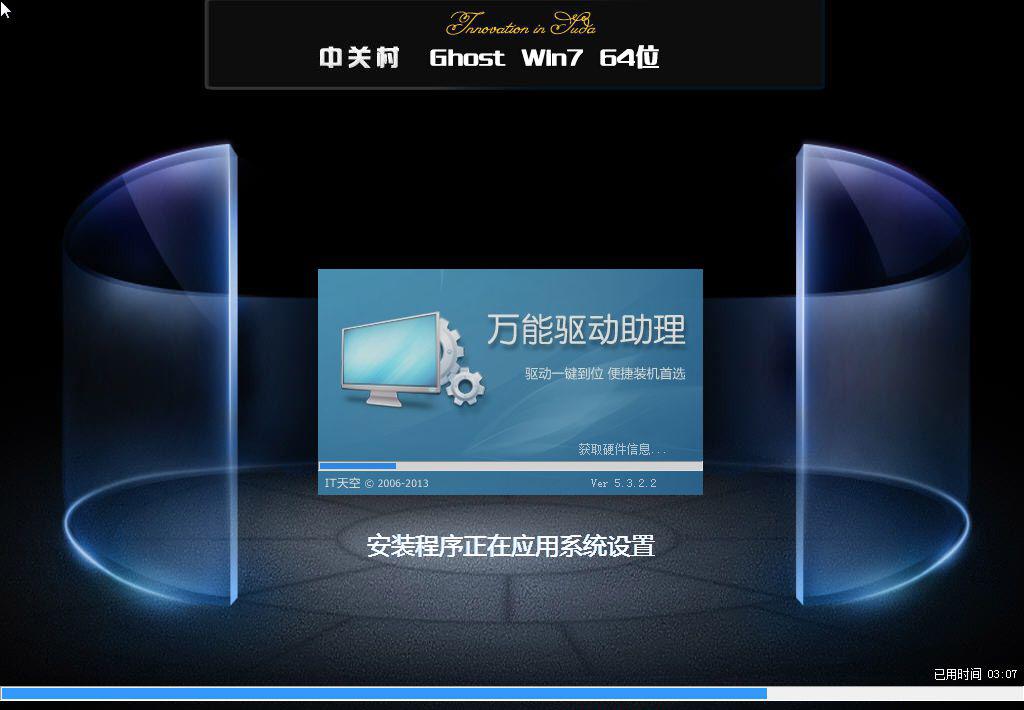 中关村Ghost win7系统64位iso镜像下载v2020.12