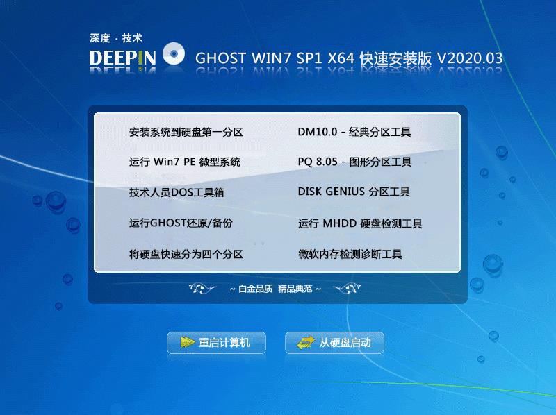 深度技术64位 GHOST WIN7 SP1 X64 稳定安装版 V2020.03