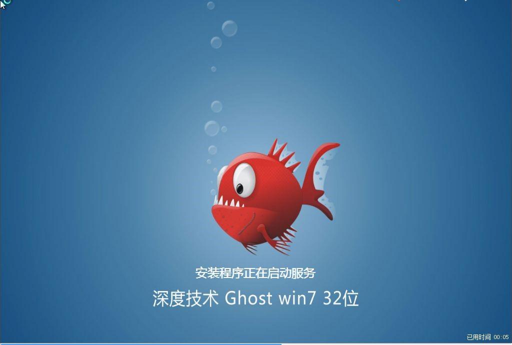(深度技术)win7之家 旗舰版win7 x86 v2020.06