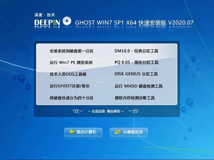 深度技术Ghost Win7 SP1 64位 高级家庭版v2020.07