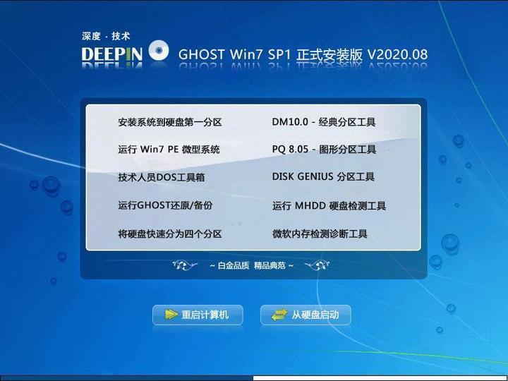 深度技术Ghost Win7 SP1 X64 专业破解版v2020.08