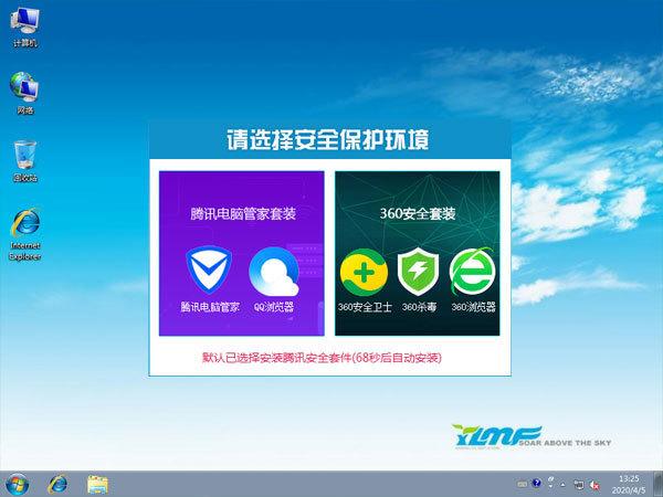 深度技术 Win7 Ghost X64 纯净版版v2020.09