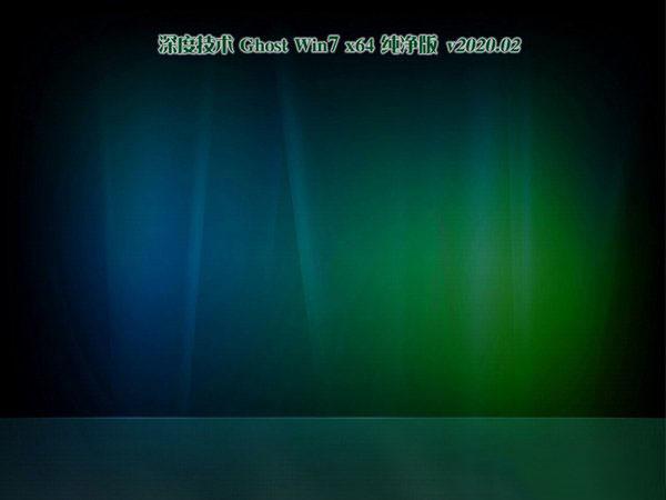 深度技术Ghost Win7 最新纯净版64位 v2020.09
