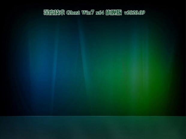 深度技术Ghost Win7 SP1 X64 纯净专业版v2020.09