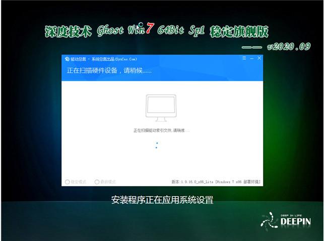 深度技术 Ghost win7 64位 稳定旗舰版 v2020.09