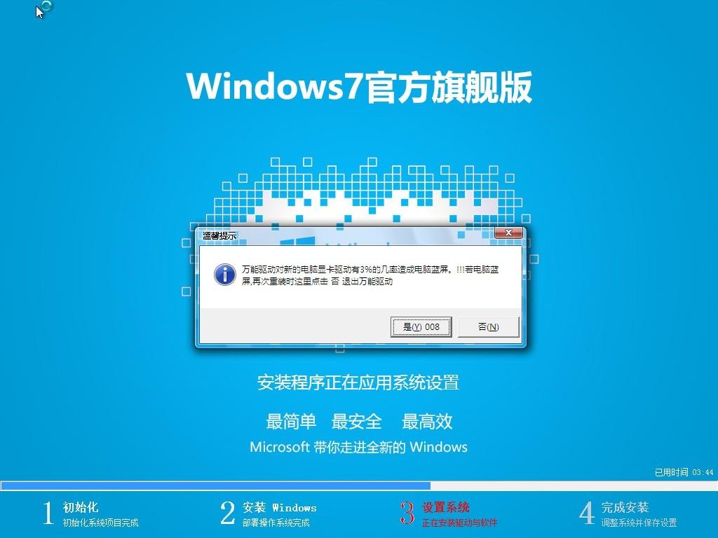 深度技术 GHO win7 64位旗舰版系统下载v2020.12