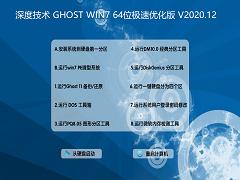深度技术 Ghost win7 纯净版v2020.12