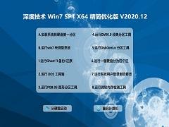 深度技术 GHOST WIN7 64位旗舰版 V2020.12