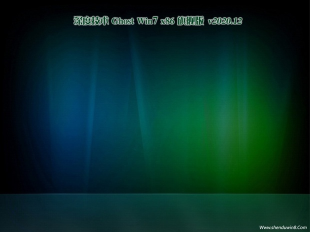 深度技术 GHOST WIN7 X86 旗舰版 V2020.12