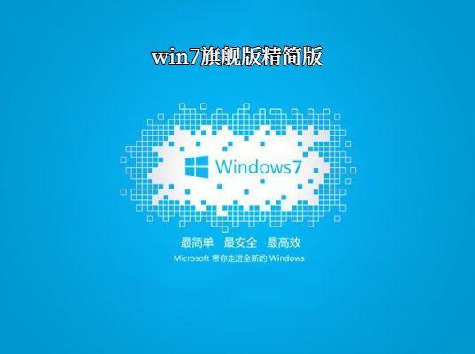 深度技术 Ghost Win7精简旗舰版64位系统下载v2021.01