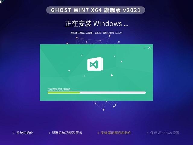 深度技术 Ghost Win7原版iso镜像百度云下载 v2021.03