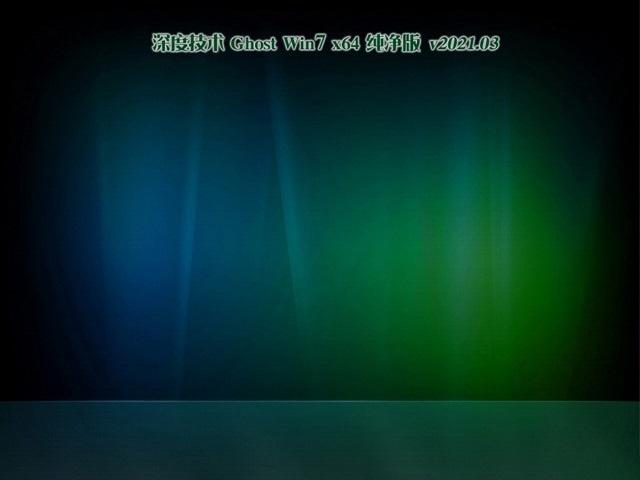 深度技术GHost win7纯净版系统镜像(百度云)下载 v2021.04