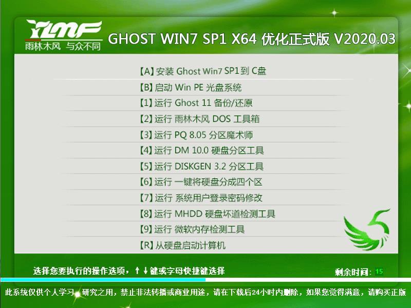 雨林木风 64位 GHOST WIN7 SP1 X64 最新安装系统版 V2020.03