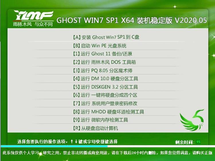 win7雨林木风 2020.06最新版下载