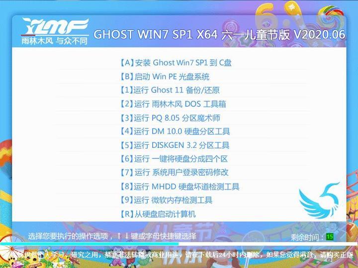 雨林木风Ghost Win7 SP1 64位纯净精简版v2020.07