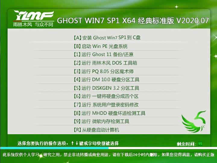 雨林木风Ghost Win7 SP1 X64 纯净家庭版v2020.07