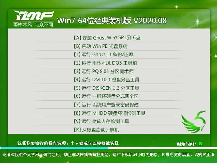 雨林木风Ghost Win7 SP1 X64 安全稳定版v2020.08